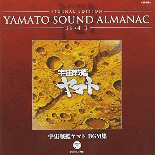 YAMATO SOUND ALMANAC 1974-I 「宇宙戦艦ヤマト BGM集」