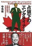 占領下のエンタテイナー: 日系カナダ人俳優&歌手・中村哲が生きた時代 - 優, 寺島