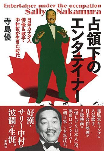占領下のエンタテイナー: 日系カナダ人俳優&歌手・中村哲が生きた時代