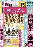 週刊AKB Vol.1