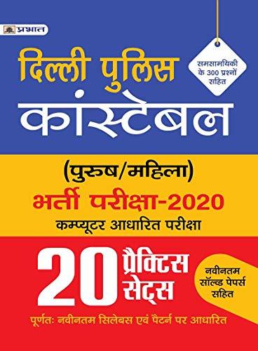 DELHI POLICE CONSTABLE (20 PRACTICE SETS) (Hindi Edition)