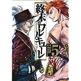 終末のワルキューレ コミック 1-5巻セット