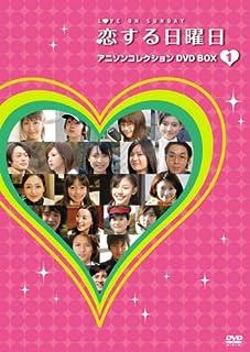 恋する日曜日 アニソンコレクション DVD BOX 1