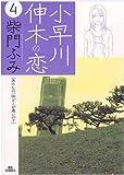 小早川伸木の恋(4) (ビッグコミックス)
