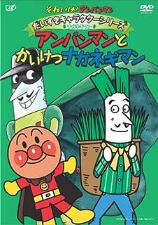 それいけ!アンパンマン だいすきキャラクターシリーズ/ナガネギマン「アンパンマンとかいけつナガネギマン」 [DVD]