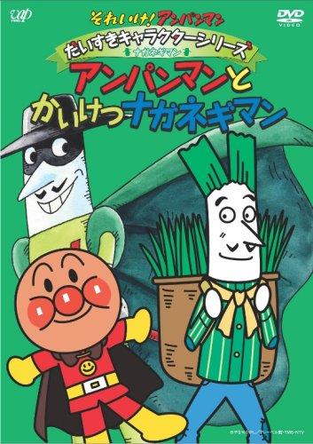それいけ!アンパンマン だいすきキャラクターシリーズ/ナガネギマン「アンパンマンとかいけつナガネギマン...