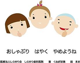 おしゃぶり はやく やめようね: 良い歯並びを作るための絵本 shirayuri dental picture book (歯 歯並び 教育)