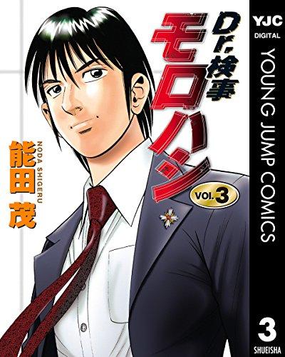 Dr.検事モロハシ 3 (ヤングジャンプコミックスDIGITAL)