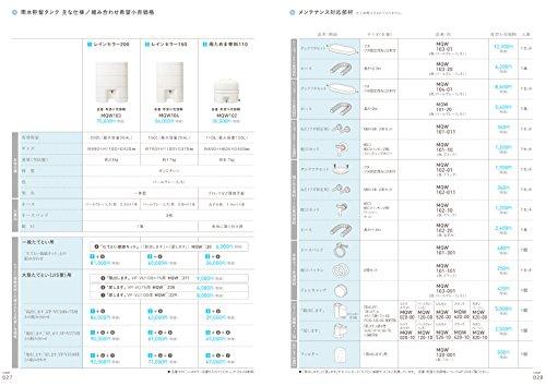 パナソニック(Panasonic)雨水Tレインセラー200パールGMQW103