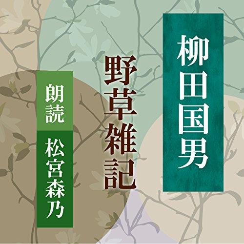 『野草雑記』のカバーアート