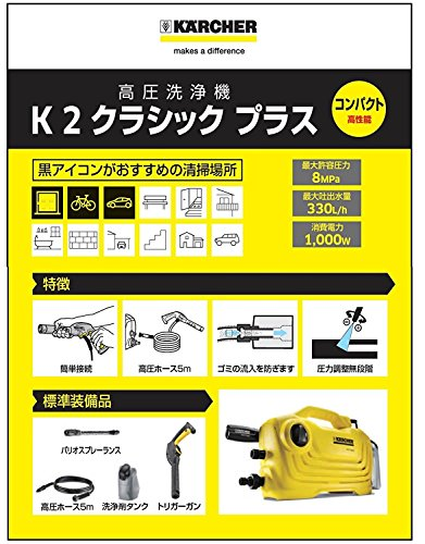 KARCHER(ケルヒャー)『高圧洗浄機K2クラシック』