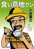 食い意地クン (新潮文庫)