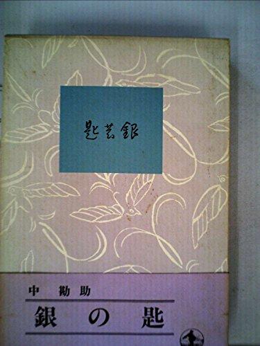 銀の匙 (1962年) (岩波文庫)の詳細を見る
