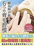 shinnkyuusigaosieruitutunoikumousyuukann (Japanese Edition)