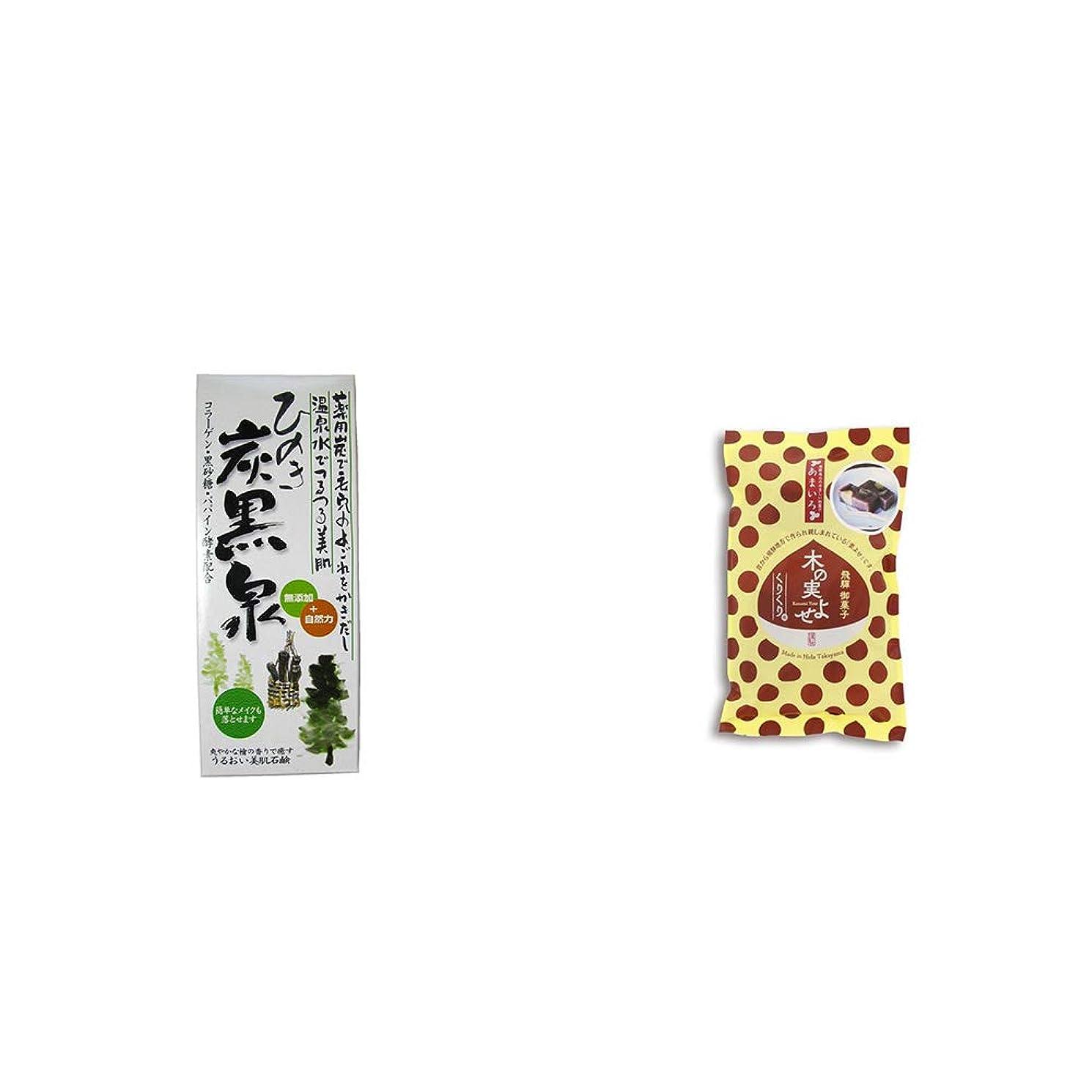 ピック悪用最小[2点セット] ひのき炭黒泉 箱入り(75g×3)?木の実よせ くりくり味(5個入)