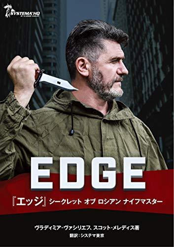 EDGE -エッジ- : シークレット・オブ・ロシアンナイフマスター (システマ東京キンドルブックス)