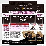 ブラックジンジャー代謝粒 31日分 [ おなかの脂肪 内蔵脂肪 皮下脂肪を減らす黒しょうがサプリメント/DMJえがお生活] 機能性表示食品 黒生姜 日本製 3袋セット
