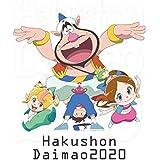 ハクション大魔王2020 Blu-ray Disc BOX(完全生産限定版)