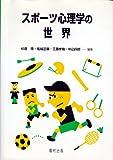 スポーツ心理学の世界
