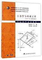 土力学与基础工程——土力学部分