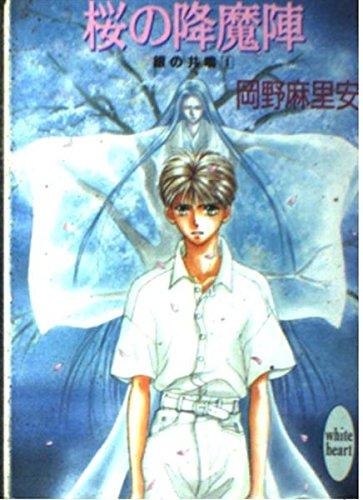 銀の共鳴〈1〉桜の降魔陣 (講談社X文庫―ホワイトハート)の詳細を見る