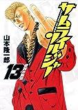 サムライソルジャー 13 (ヤングジャンプコミックス)