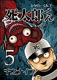死太郎くん5 (たいれる社)