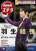 NHKウイークリーステラ 2019年 11/22号