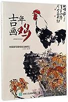 吉年画鸡(中国画写意鸡技法教程)