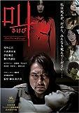 叫 プレミアム・エディション [DVD] image