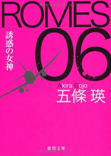 ROMES 06 誘惑の女神 (徳間文庫)