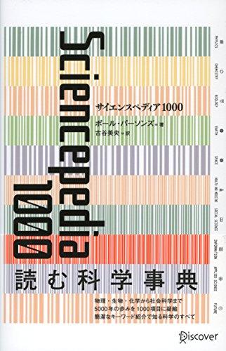 『サイエンス ペディア 1000』