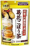 日本薬健 葛花ごぼう茶 20袋入り