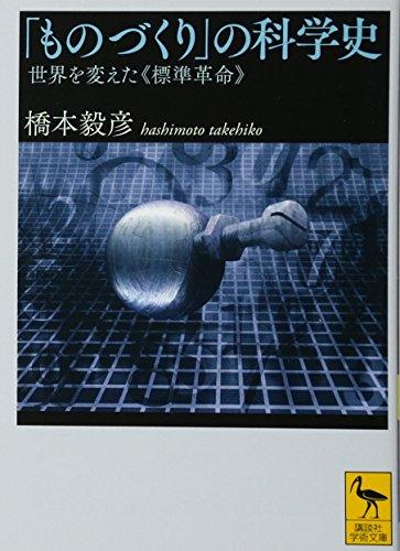 「ものづくり」の科学史 世界を変えた《標準革命》 (講談社学術文庫)