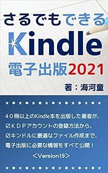 [海河童]のさるでもできるKindle電子書籍出版: 40冊以上のKindle本を出版した筆者が、KDPアカウントの登録方法から、キンドルに最適なファイル作成まで、電子出版に必要な情報をすべて公開!