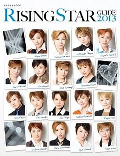 RISING STAR GUIDE 2013 (宝塚ムック)