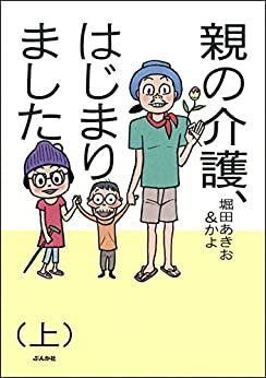 [堀田あきお&かよ]の親の介護、はじまりました。 (上) (本当にあった笑える話)