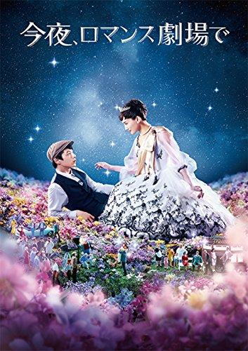 今夜、ロマンス劇場で Blu-ray通常版