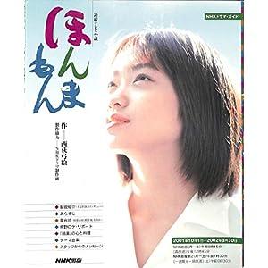"""ほんまもん―連続テレビ小説 (NHKドラマ・ガイド)"""""""