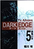 Dark edge 5 (電撃コミックス)