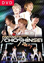 FANTASTIC CHOSHINSEI 24 【初回限定生産版】 2枚組/本編 1枚+特典 1枚