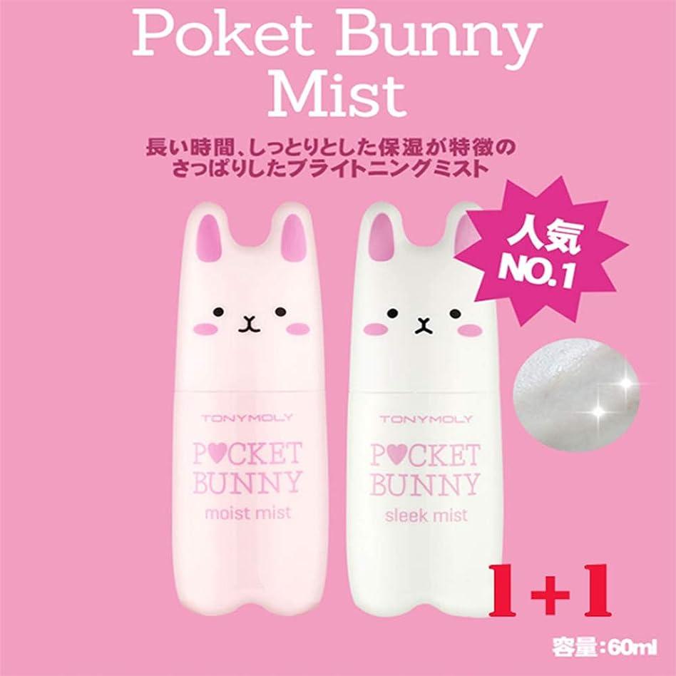 帰する鼓舞する華氏[TONYMOLY]★1+1★トニーモリー ポケットバニー ミスト?すべすべタイプ +モイスト?ミスト,ピンク (Pocket Bunny Mist Sleek Mist 60ml)+ (Pocket Bunny Moist Mist pink 60ml) 海外直送品