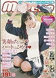 Moecco vol.66 (マイウェイムック) U-15 JR.IDOL MOOK WITH DVD [ PHOTO BOOK JAPANESE EDITION - MOE MOE MAGAZINE]