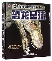 恐龙星球(附动力恐龙拼图共4册)