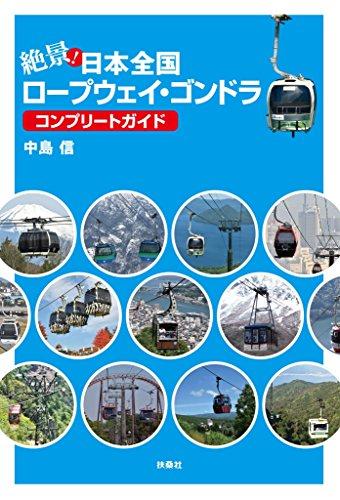 絶景!日本全国ロープウェイ・ゴンドラ コンプリートガイド (扶桑社BOOKS)