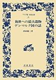 後世への最大遺物・デンマルク国の話 (ワイド版 岩波文庫)