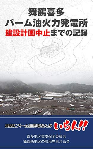 舞鶴喜多パーム油火力発電所 建設計画中止までの記録