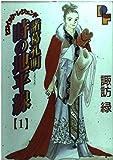 諸葛孔明時の地平線 1 (プチフラワービッグコミックス)