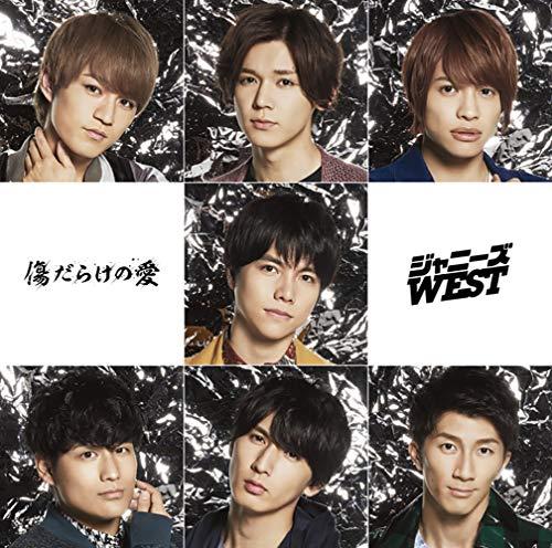 ホメチギリスト/傷だらけの愛(初回盤B)(CD+DVD-B)(特典なし)
