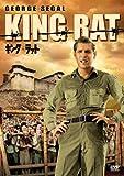 キング・ラット[DVD]